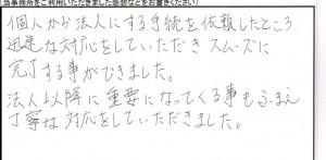 003前田様